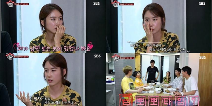 SBS '집사부일체' 방송캡처