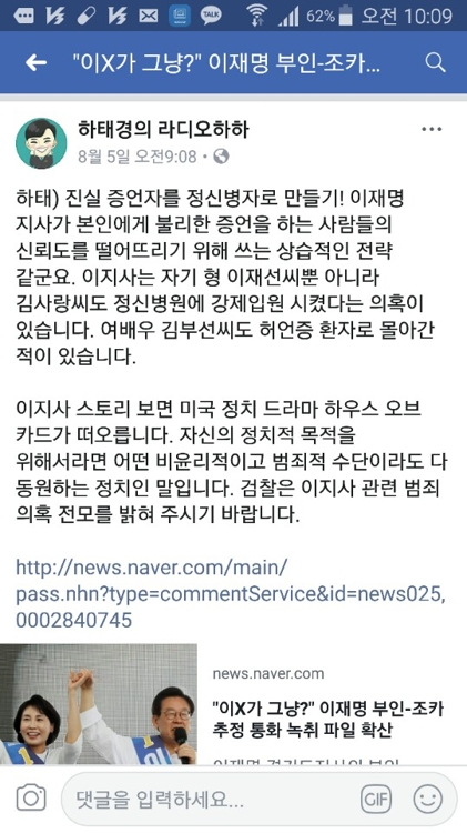 하태경 페이스북