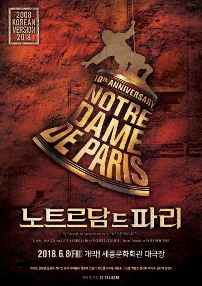 뮤지컬 '노트르담 드 파리' 포스터