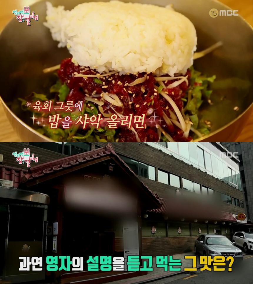 육회비빔밥 / MBC '전지적 참견 시점' 방송 캡처