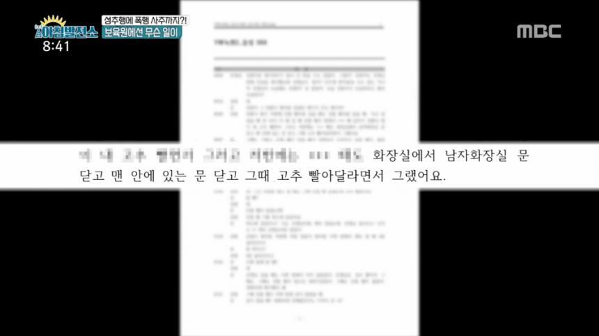 MBC '아침발전소' 방송 캡처