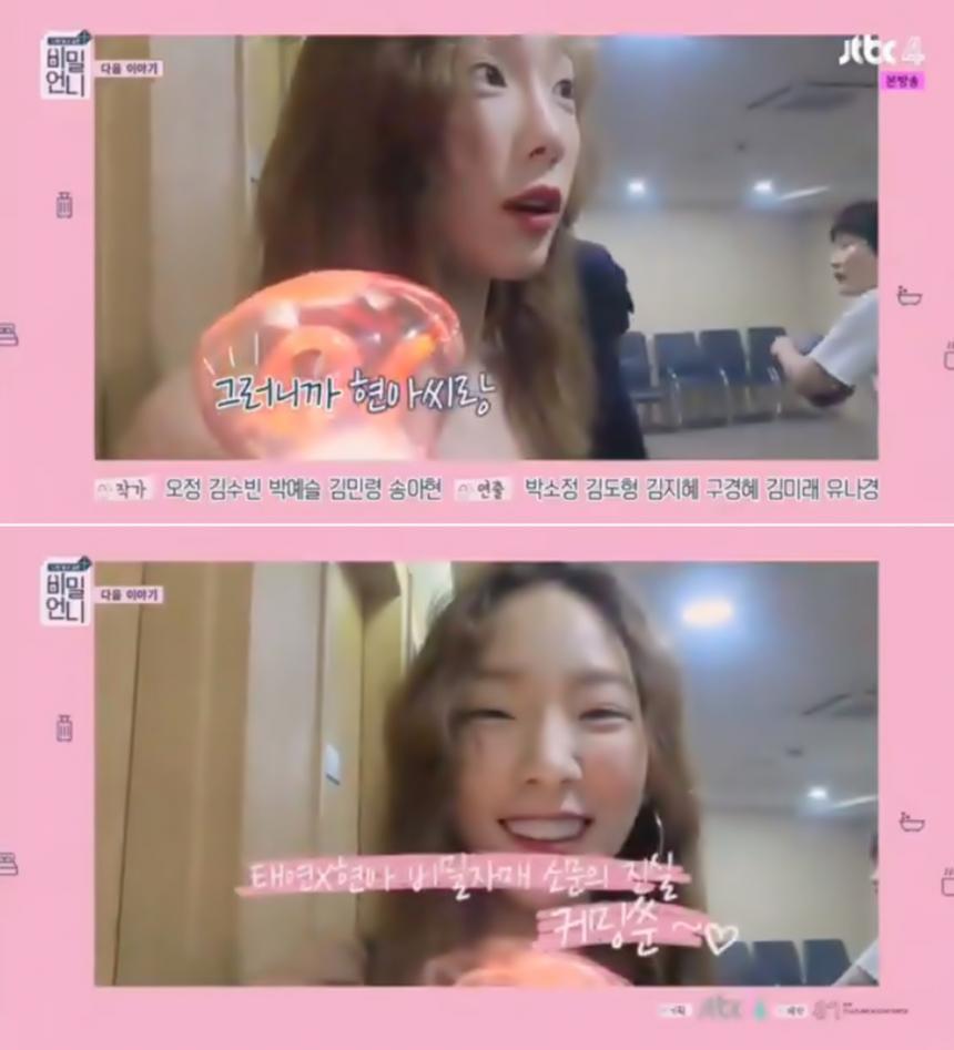 소녀시대(SNSD) /  JTBC4 '비밀언니' 방송 캡처