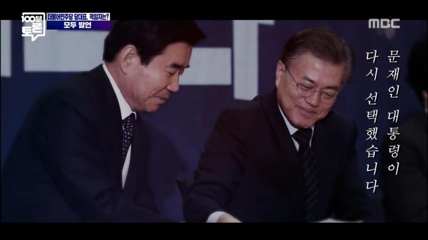 MBC '100분 토론' 방송 캡처
