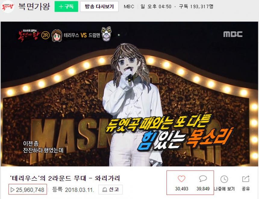 MBC '복면가왕' TV캐스트 캡처