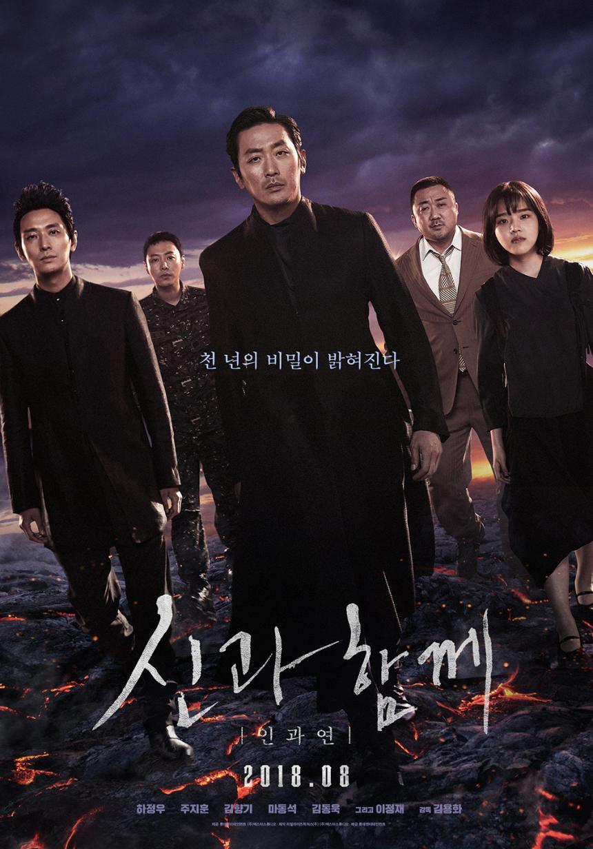 영화 '신과함께2' 포스터