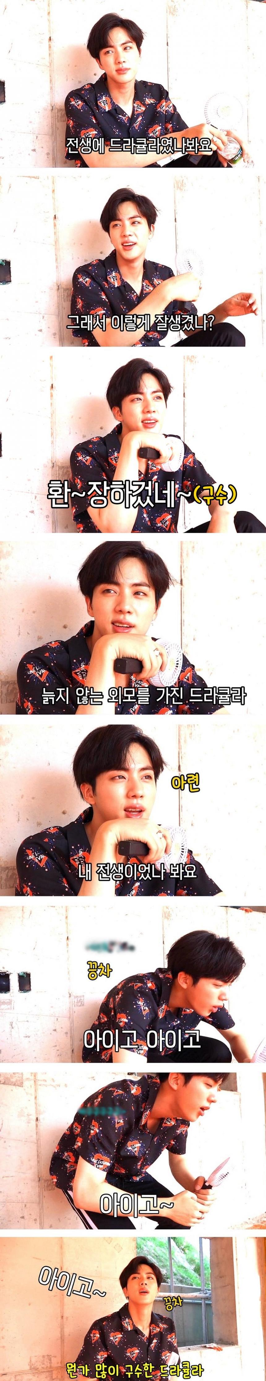 방탄소년단(BTS) 진 / 온라인 커뮤니티