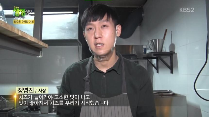 KBS2 '2TV 생생정보' 방송 캡처