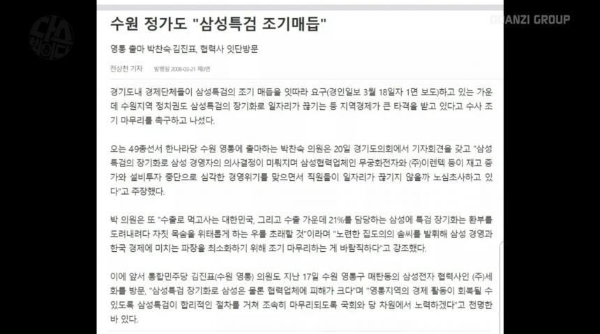 팟티 '김어준의 다스 뵈이다' 방송 캡처