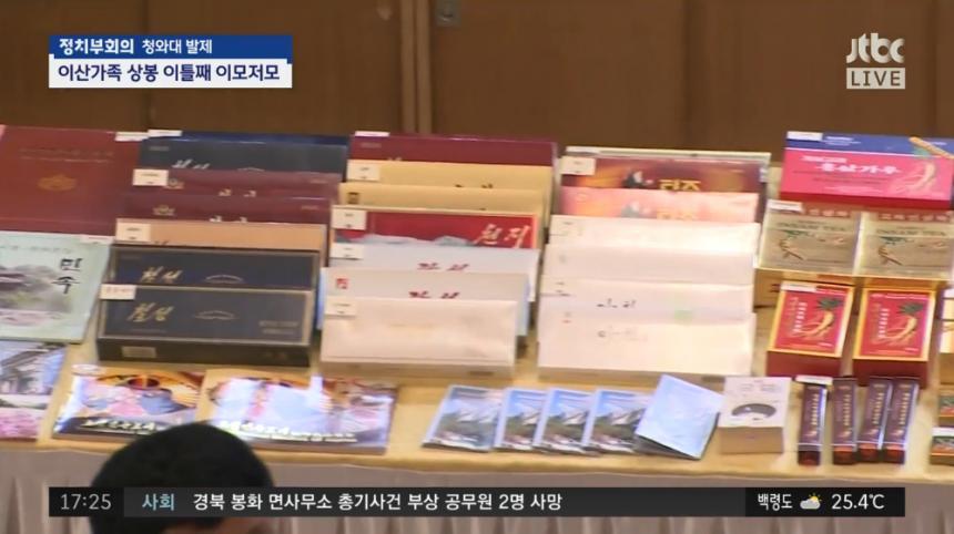 JTBC '정치부회의' 방송 캡처