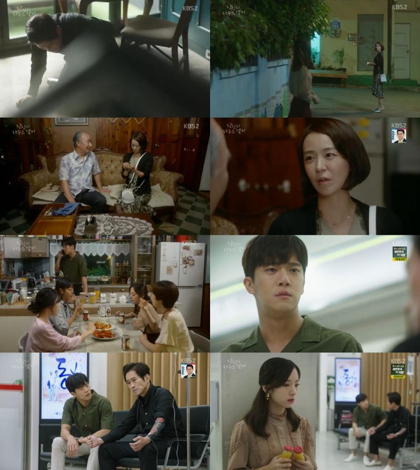 KBS2'당신의 하우스헬퍼'방송캡처