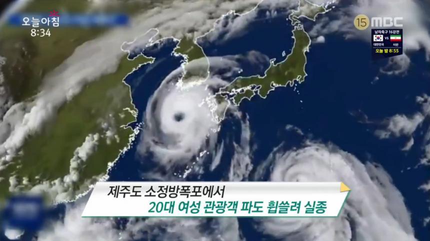 MBC '생방송 오늘 아침' 방송 캡처