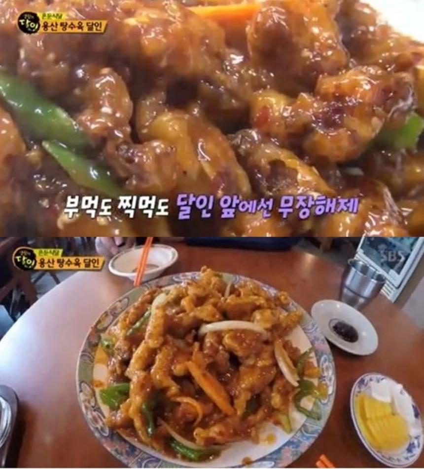 '생활의 달인' 방송 캡처
