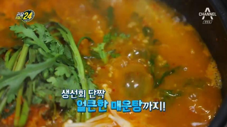 채널A '관찰카메라24' 방송 캡처