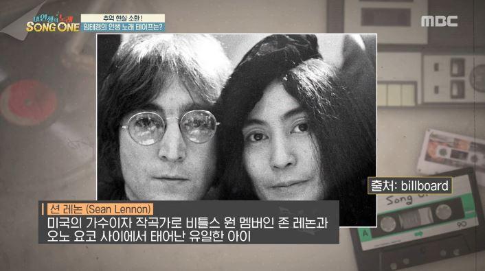 션 레논 /MBC '내 인생의 노래 SONG ONE' 방송캡처