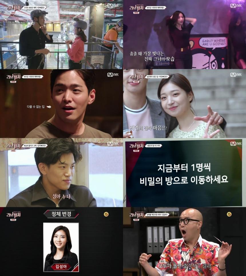 Mnet '러브캐처' 방송 캡처