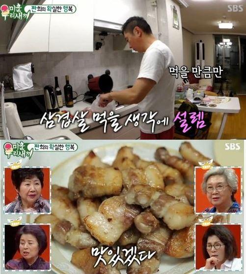 임원희삼겹살기계 / SBS '미운 우리 새끼' 방송캡처