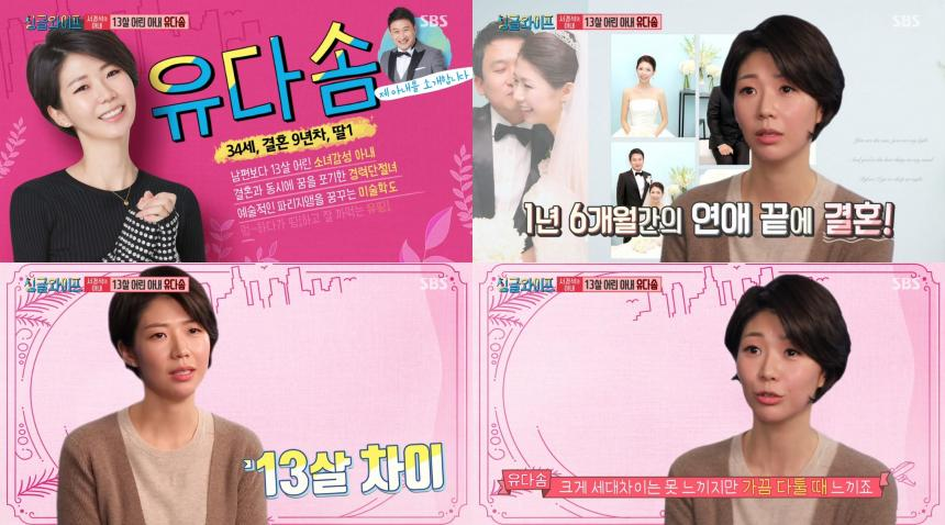 SBS '싱글와이프 시즌2' 방송 캡처