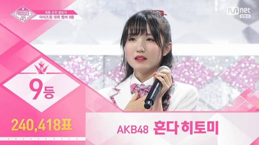 Mnet '프로듀스48' 방송 캡처