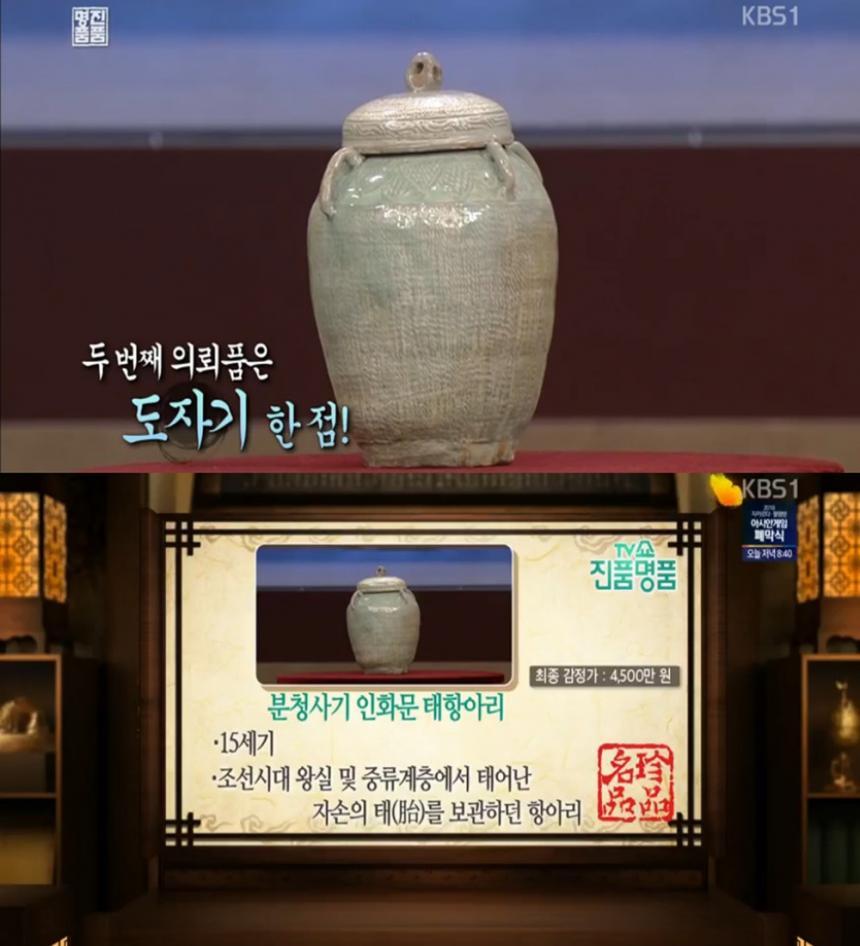 KBS 'TV쇼 진품명품' 캡쳐