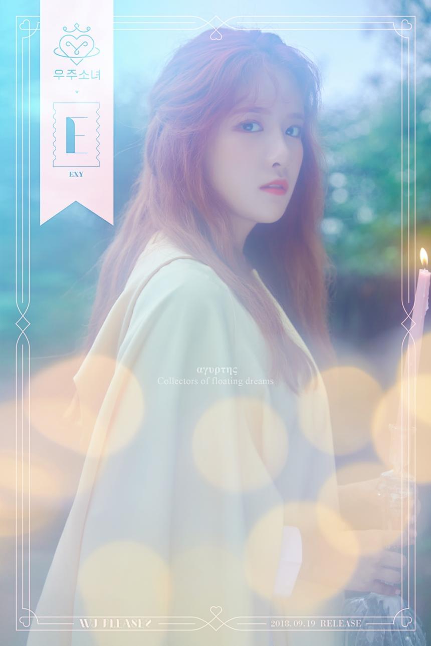 우주소녀 엑시 / 스타쉽엔터테인먼트