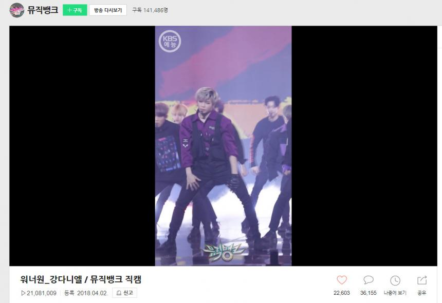 KBS2 '뮤직뱅크' 네이버캐스트