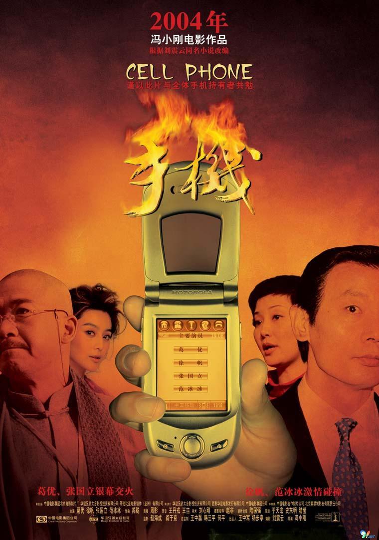 영화 '핸드폰' 포스터