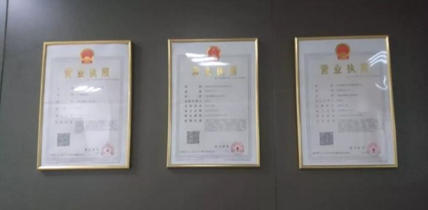 세장의 사업자등록증(법정 대표인 판빙빙) / 온라인 커뮤니티