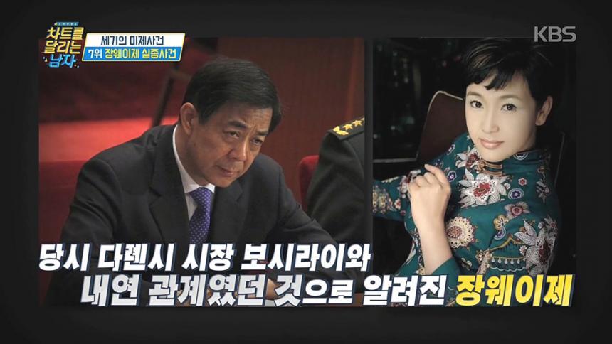KBS joy '차트를 달리는 남자' 방송화면 캡처