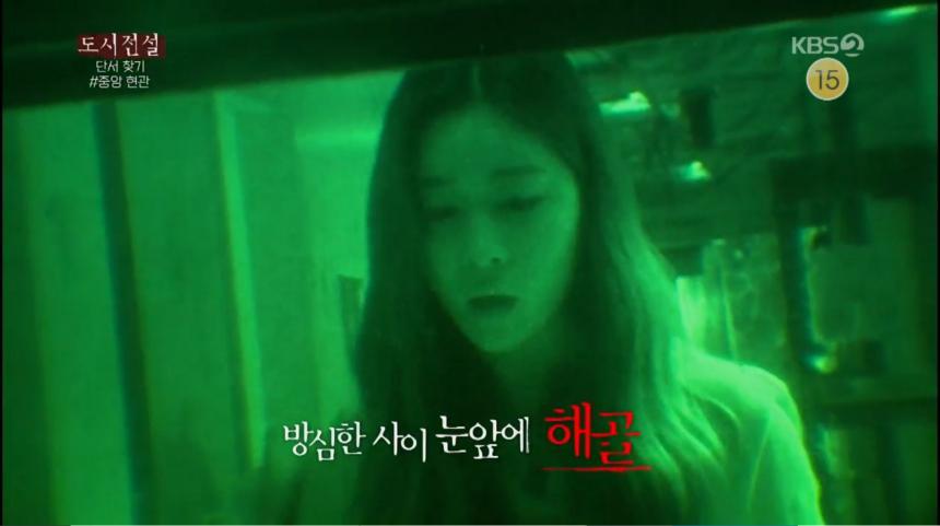 KBS2 '도시전설' 방송 캡처