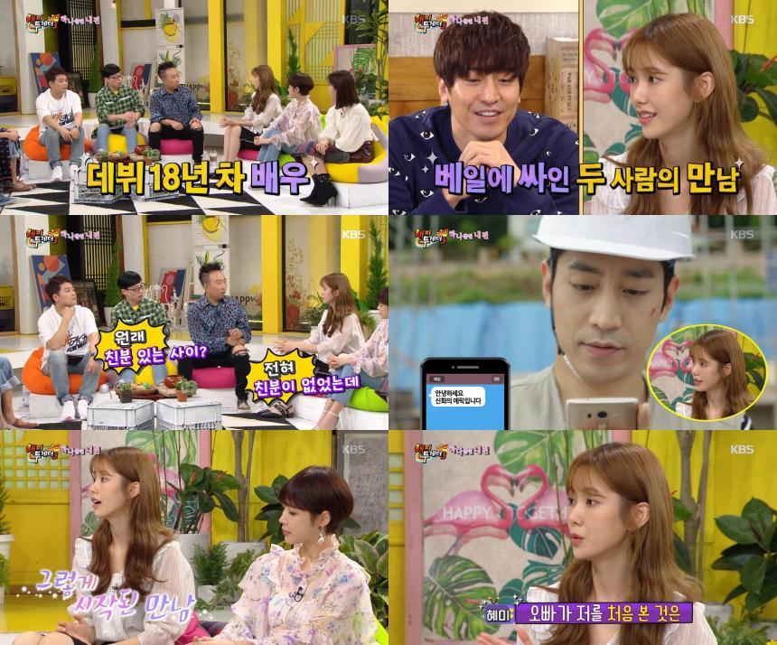 KBS2 '해피투게더' 방송 캡처