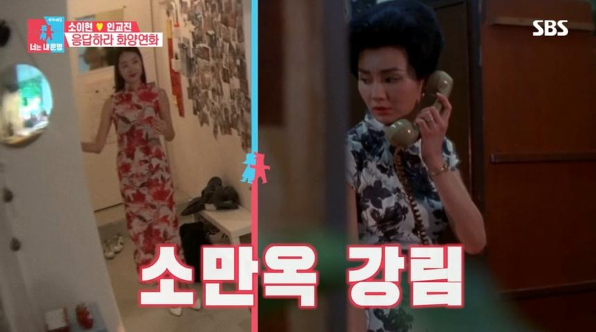 소이현-인교진 / SBS '동상이몽 시즌2' 방송캡처
