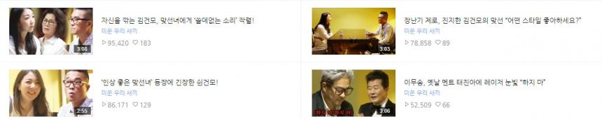 SBS '미운우리새끼'(미우새) 네이버캐스트