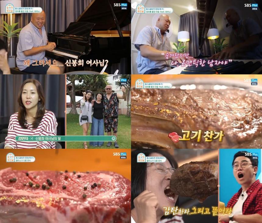 SBS Plus'외식하는 날'방송캡처