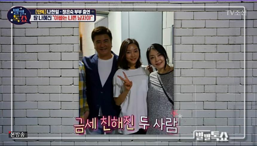나한일 딸 나혜진-정은숙 / TV조선 방송캡처