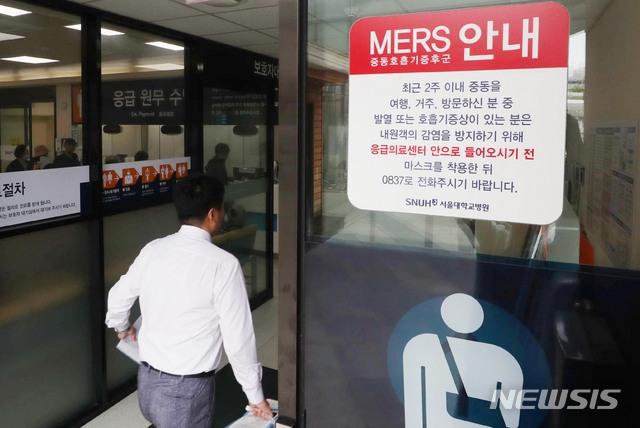 지난 14일 오후 서울 종로구 서울대학교 병원 응급의료센터 입구에 메르스(MERS·중동호흡기증후군) 관련 안내 문구가 게시되어 있다. 이날 질병관리본부는 메르스 밀접접촉자 21명 전원을 대상으로 메르스 1차 검사를 실시한 결과 모두 음성으로 나왔다고 발표했다 / 뉴시스