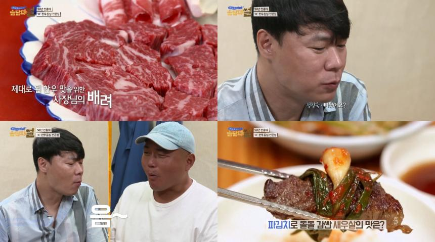 SBS Plus '맛있는 이야기 음담패썰' 방송 캡처