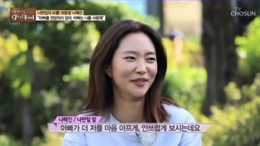 나한일 딸 나혜진 / TV조선 '인생다큐 마이웨이' 방송캡처