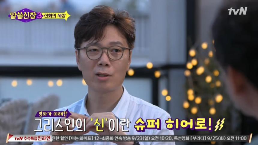 tvN '알쓸신잡' 방송 캡처