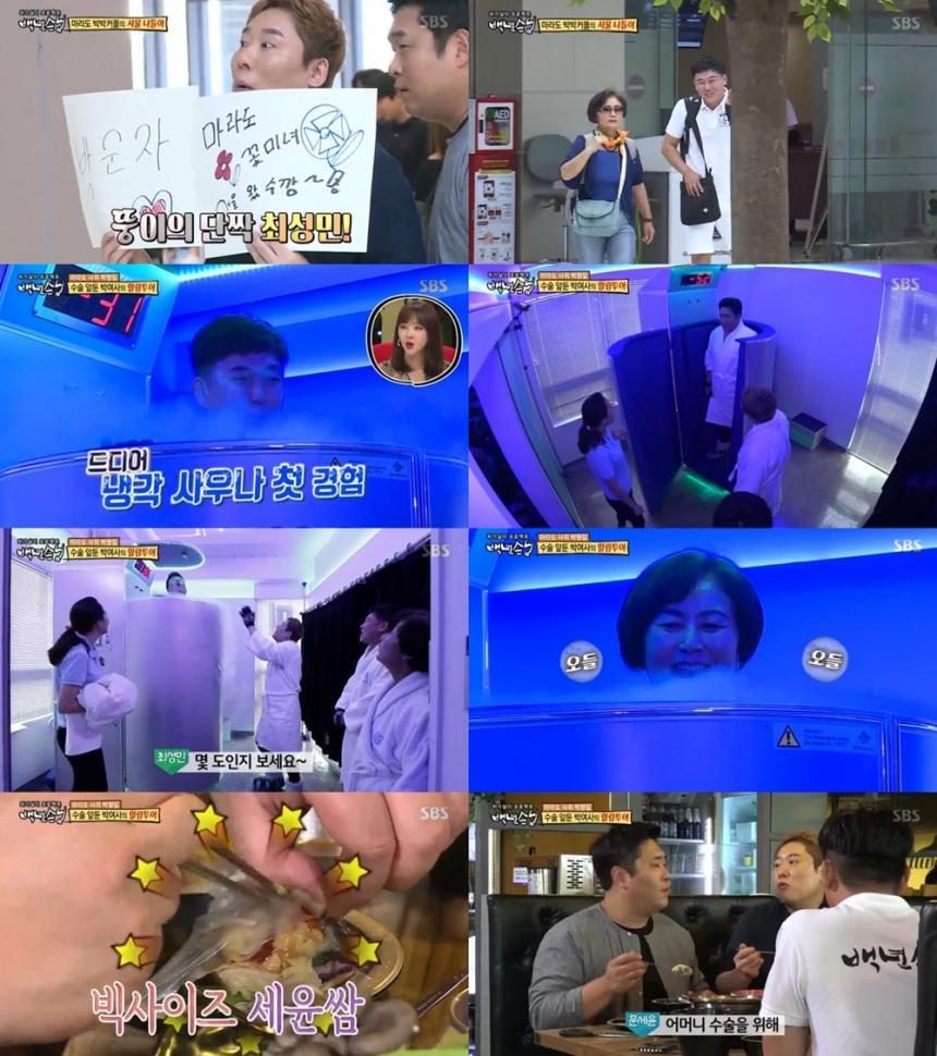 sbs방송'백년손님-자기야'방송캡처