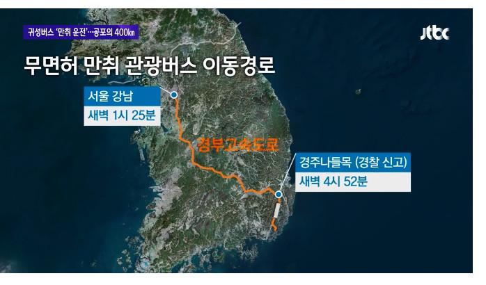 jtbc뉴스 방송캡쳐