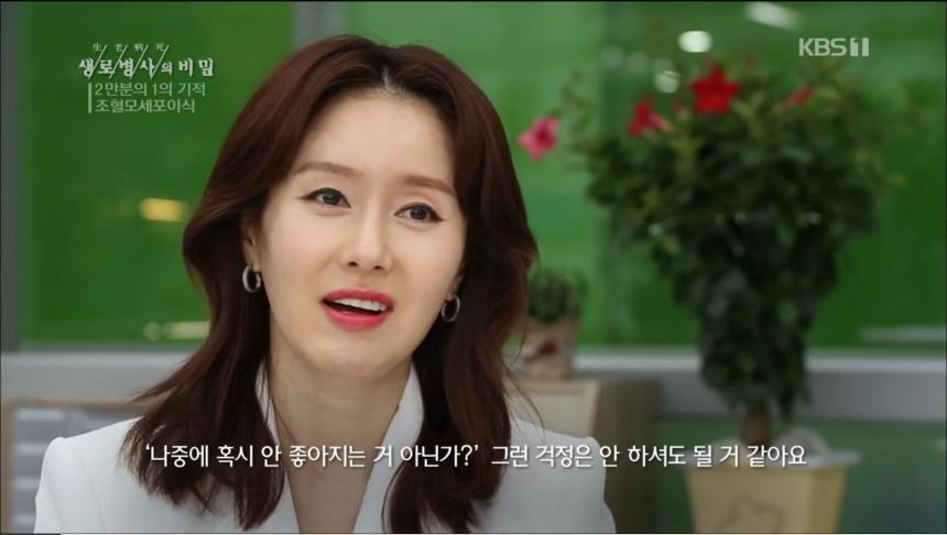 KBS1 '생로병사의 비밀' 방송 캡처