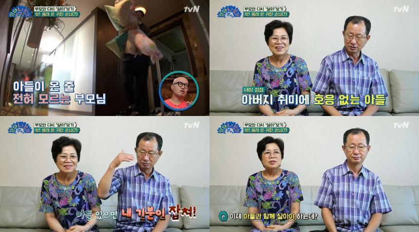 tvN '엄마 나 왔어' 방송 캡처