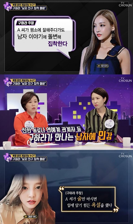 구하라-구하라 남자친구 / TV조선 '별별톡쇼' 방송캡처
