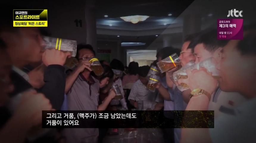 JTBC '이규연의 스포트라이트' 방송 캡처