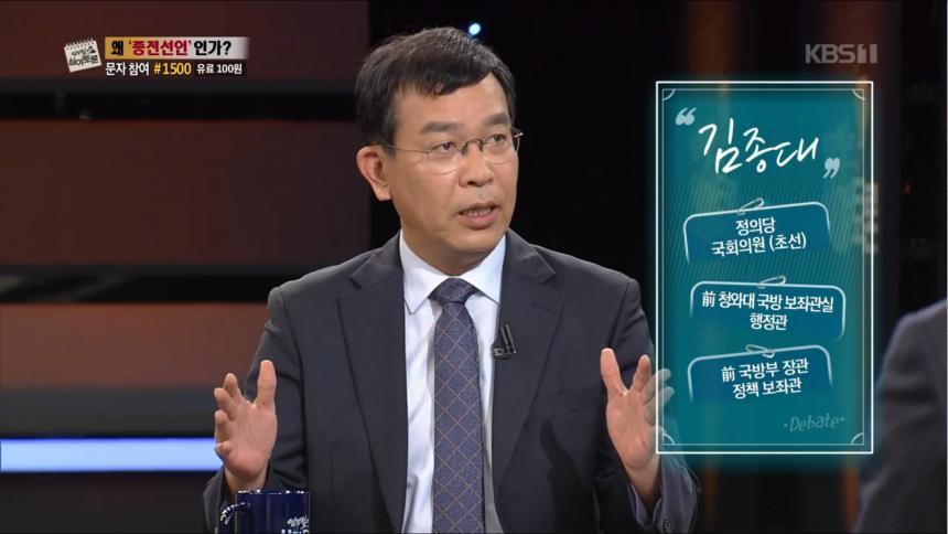 KBS1 '엄경철의 심야 토론' 방송 캡처