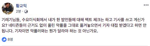 황교익 페이스북 캡처
