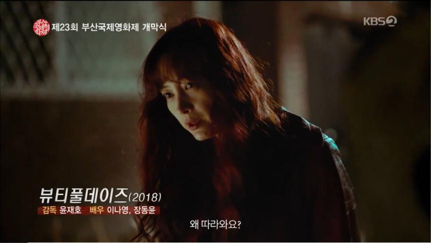 KBS2 '부산국제영화제 개막식' 방송 캡처