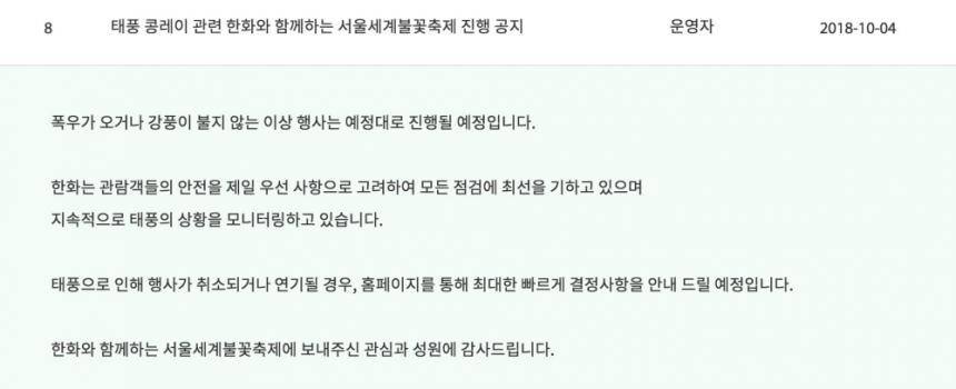 2018 서울세계불꽃축제 공식 홈페이지