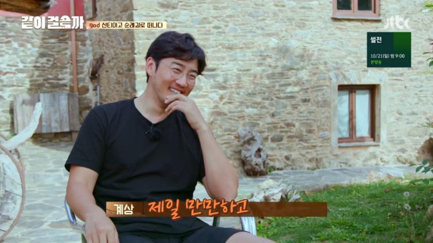 JTBC '같이 걸을까' 방송 캡처
