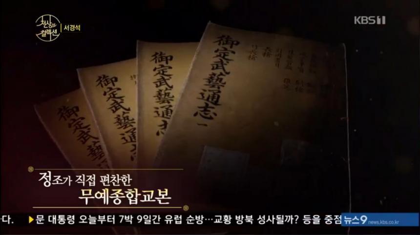 KBS1 '천상의 컬렉션' 방송 캡처